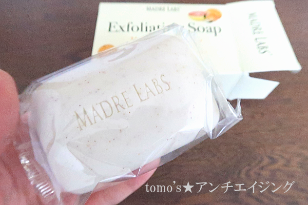 Madre Labs Exfoliating Soap Bar with Marula & Tamanu Oils plus Shea Butter シトラス